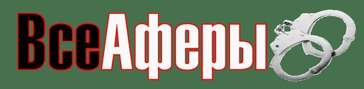 ВсеАферы.ру - все о лохотронах, аферах и криминале